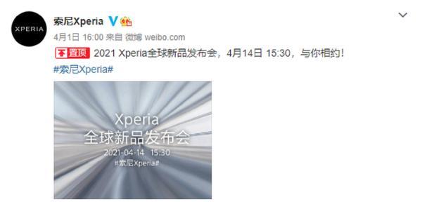 索尼官方正式确认!Xperia新品发布会来了