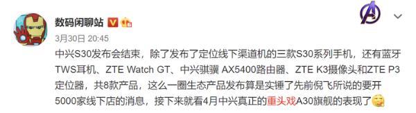 中兴屏下结构光手机正式预热,预计将于4月底发布
