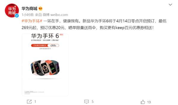 华为手环6新品明天开启预订 269元起