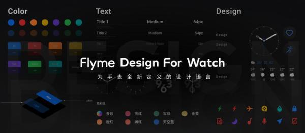 魅族Watch可以遥控特斯拉,将于五月份发布