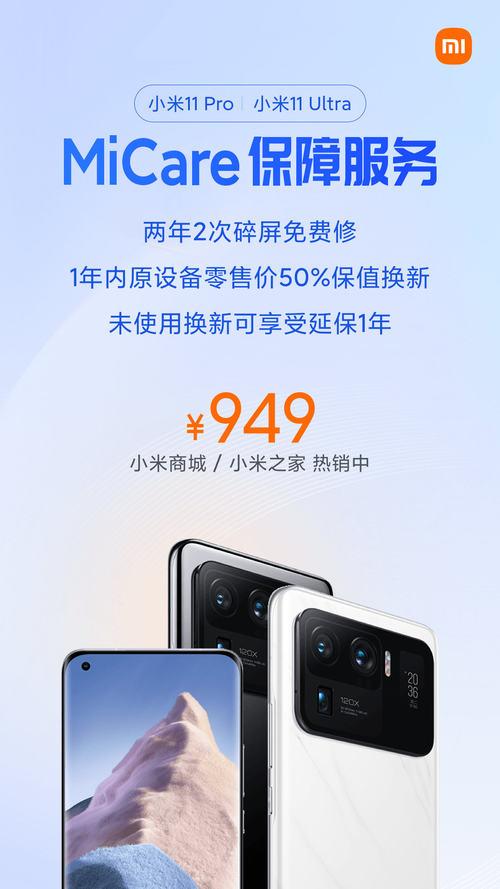 小米11 Pro/Ultra手机保障服务上线 售价949元