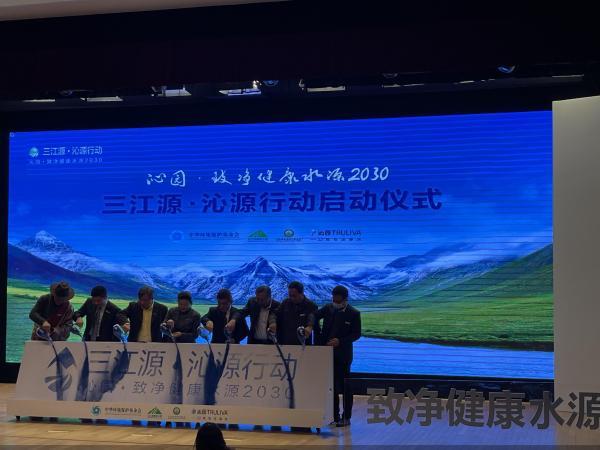 """""""沁园·致净健康水源2030 — 三江源·沁源行动""""在京启动"""