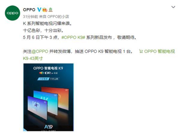 OPPO官宣K系列电视,十亿色彩