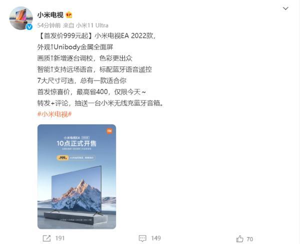 小米电视EA 2022款开售,首发价999元起