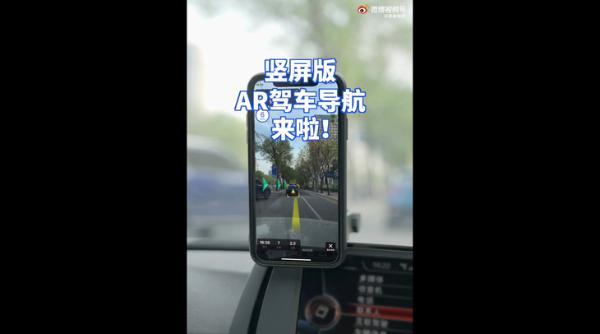 高德地图竖屏版AR驾车导航来了