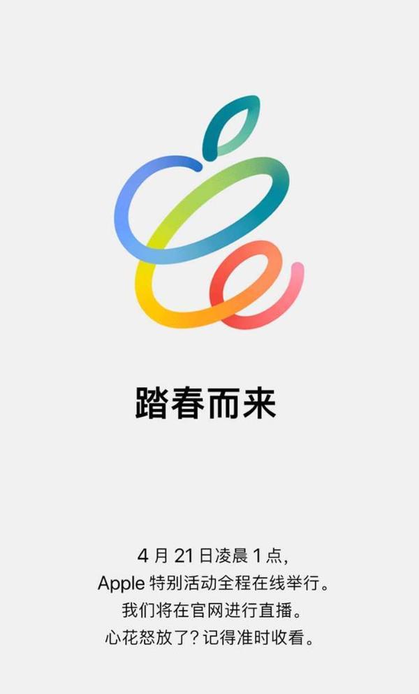 4月21日举行的苹果特别活动有望推出新的iPad Pro