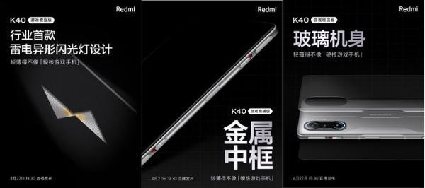 Redmi K40游戏版:将配备67W闪充+5065mAh电池