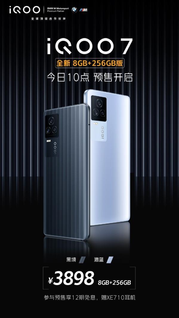 iQOO 7推全新8+256GB版本 官宣预售价3898元