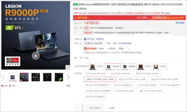 聯想R9000P將開啟第二輪預售:這次恢複原價了!