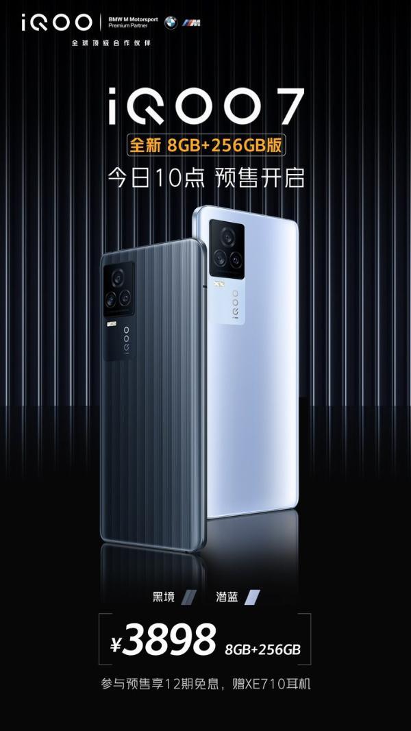 iQOO 7 推出全新配置版本 售价3898元