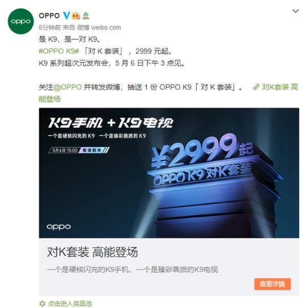 OPPO官宣双K套装,手机+电视 2999元起