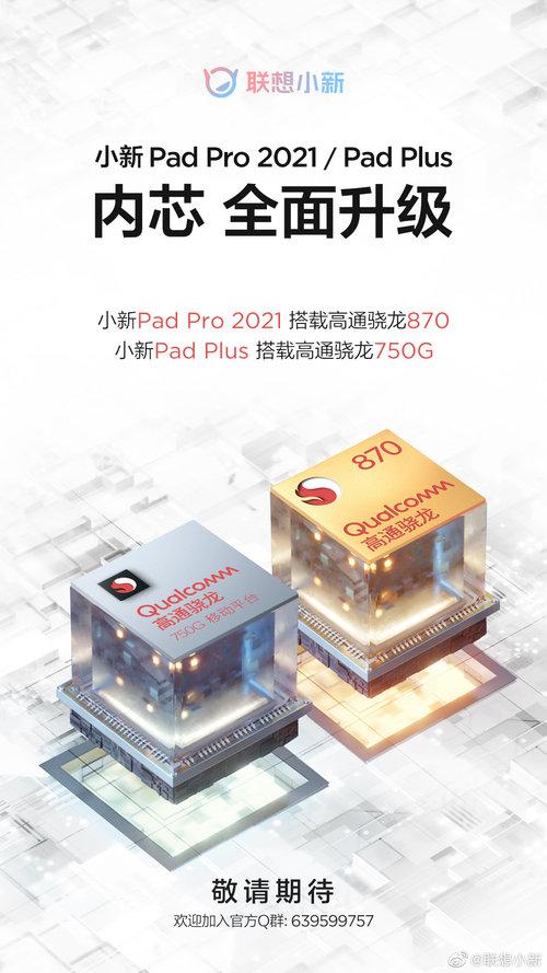 联想小新Pad Pro 2021官宣:升级骁龙870处理器