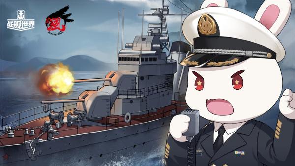 国漫联动新势力《战舰世界》那兔舰长携礼来袭