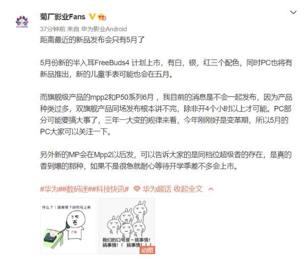 华为新品发布时间上半年曝光 P50系列6月发布