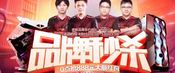 无极游戏主机品牌穗:888元大红包等你抢!