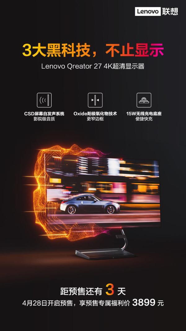 联想Qreator 27显示器即将预售 支持双向供电