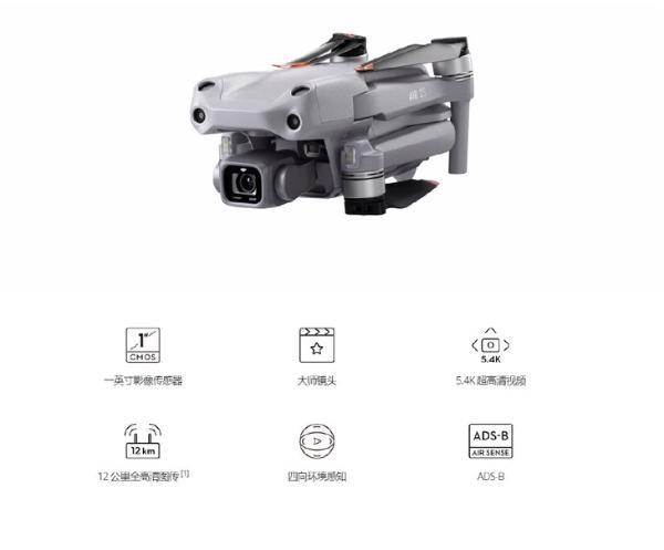 1英寸傳感器僅需6499元!大疆發布Mavic Air 2s無人機