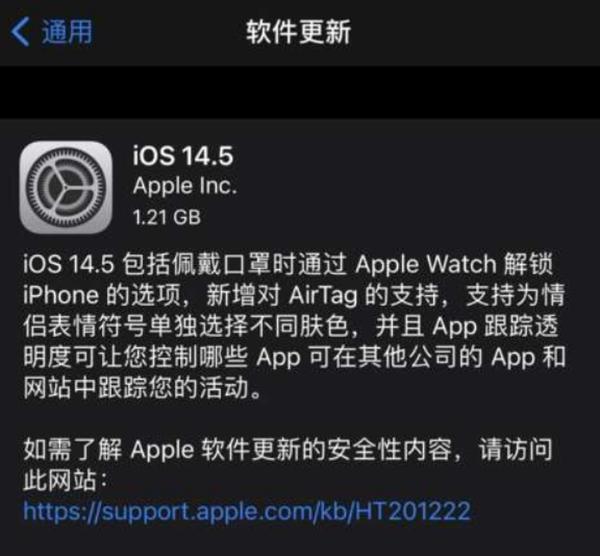 iOS 14.5正式更新,增加一系列支持