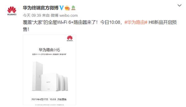 华为新品 华为路由 H6今日上市开售