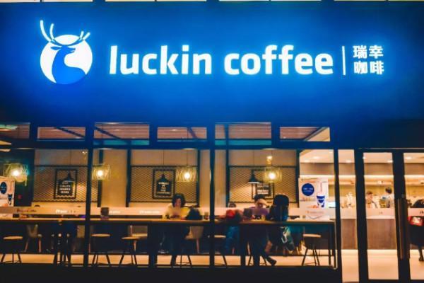 瑞幸咖啡获新一轮逾2.4亿美元融资