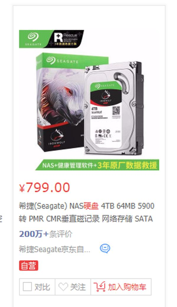 不止大容量硬盘,4T容量硬盘也已涨价