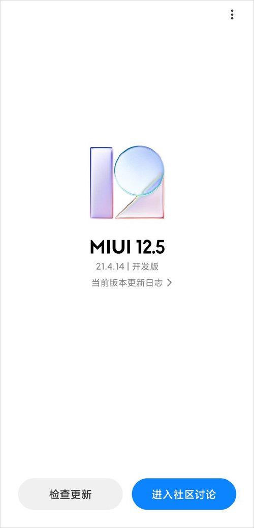 小米11 Ultra推送MIUI 12.5开发版