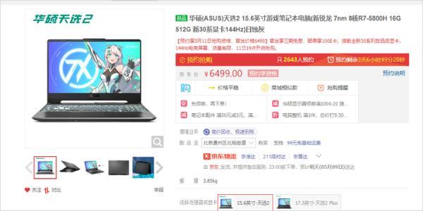 华硕天选2新机到手6399:加持RTX30系光追显卡