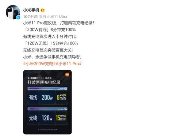 小米11 Pro魔改版:200W有线+120W无线充电
