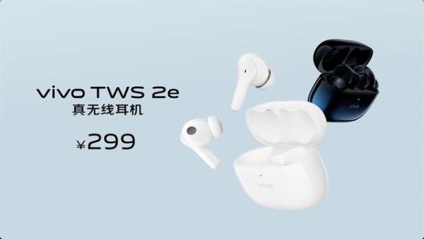 vivo TWS 2系列真无线耳机发布 售价499元299元