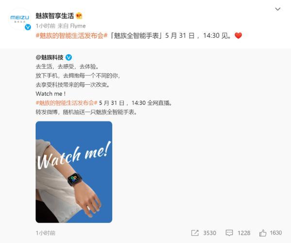 魅族智能手表定档5 月 31 日,方形表盘设计