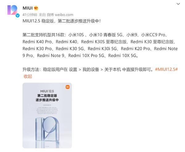 MIUI12.5稳定版第二批推送来了 16款机型可升级