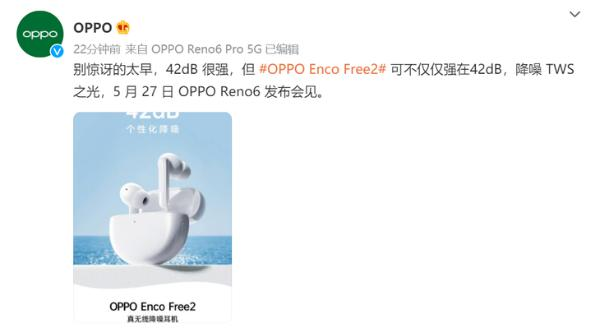 OPPO Enco Free 2将于5月27日发布 42dB降噪