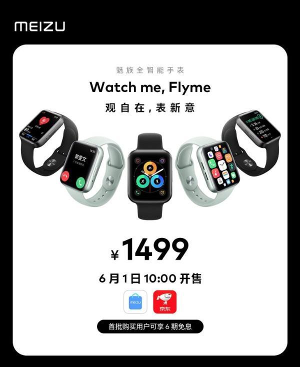 魅族全智能手表发布,1499元