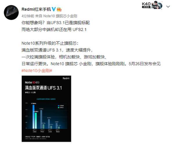 Redmi官方宣布,Note10系列迎来一大升级