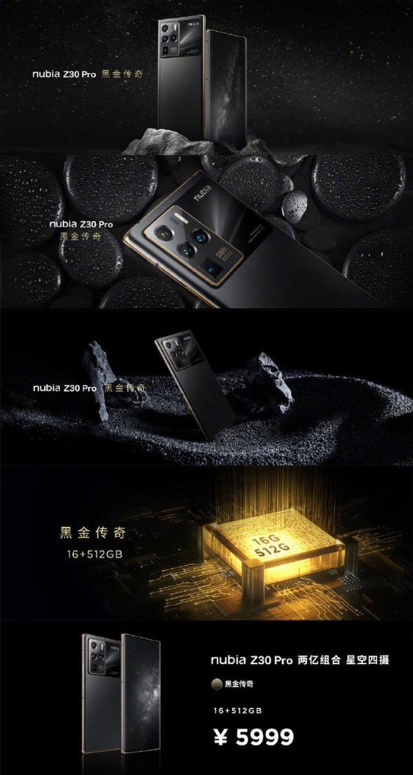努比亚 Z30 Pro 正式发布,售价4999元起