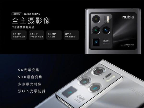 努比亚 Z30 Pro 正式发布,                                                  <li><a href=