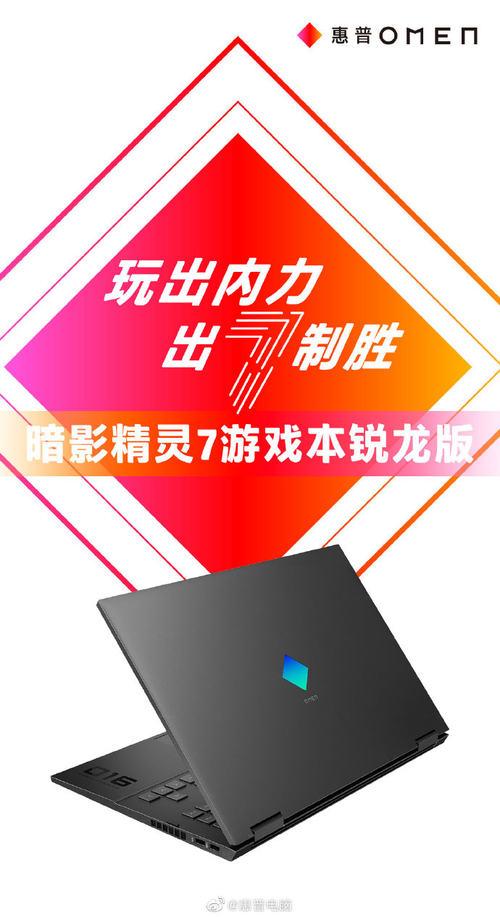 惠普暗影精灵7发布:升级11代酷睿+RTX30显卡