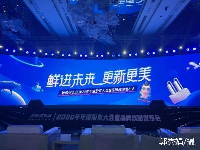 """""""鲜立方""""成为增长关键词 新乳业发布五年战略"""