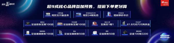 京东618启动:9成热销商品价保 12万中小品牌商家增长翻倍 碳排放目标降5%