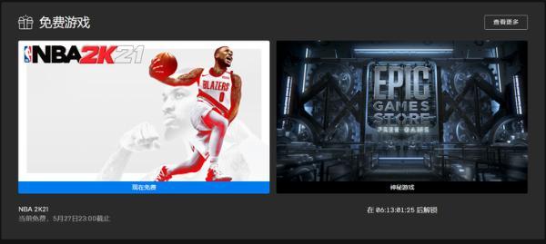 免费游戏喜加一,《NBA 2K21》EPIC商城免费领