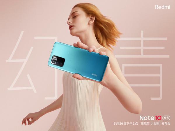 Redmi Note 10系列外观曝光,立体光栅工艺