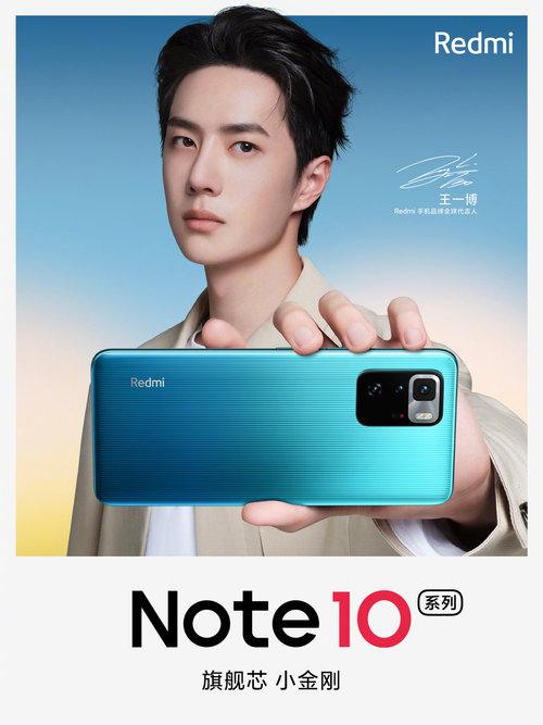 Redmi Note10外观公布,搭载满血UFS 3.1闪存