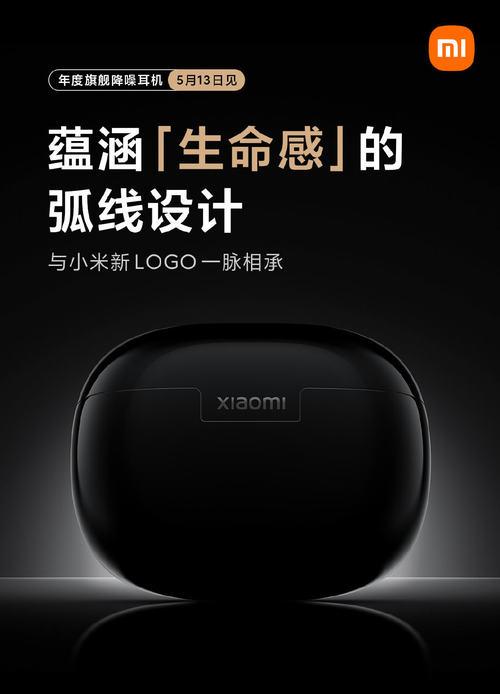 小米FlipBuds Pro预热:年度旗舰降噪耳机
