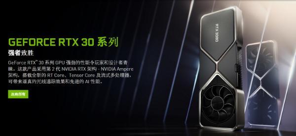 RTX3090Ti显卡曝光了:NV还留有大招!