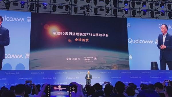 荣耀CEO赵明出席高通峰会 宣布荣耀50系列首发骁龙778G