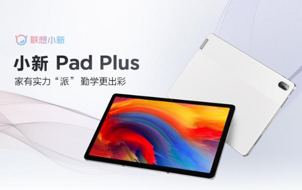 小新Pad Pro 2021平板电脑详细参数公布