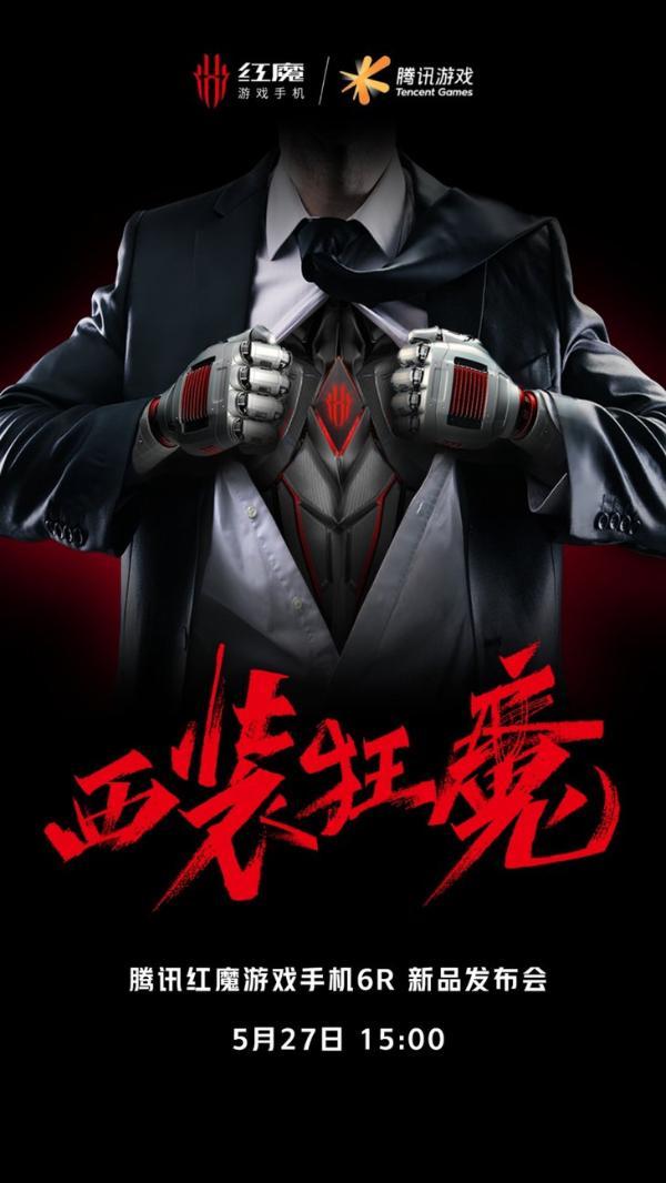 腾讯红魔6R游戏手机官宣 5月27日发布