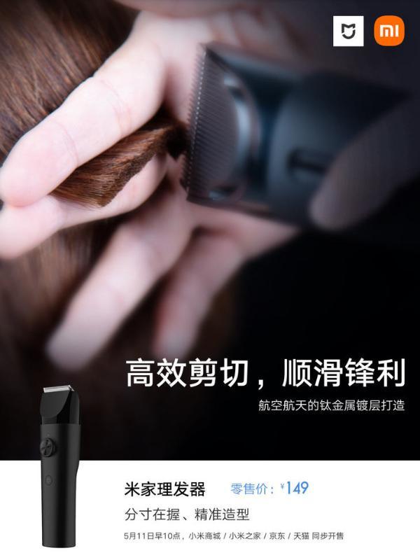 米家理发器5月11日开售 149元