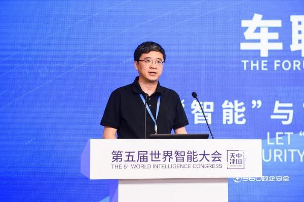 360政企安全集团成功举办车联网安全发展高峰论坛!