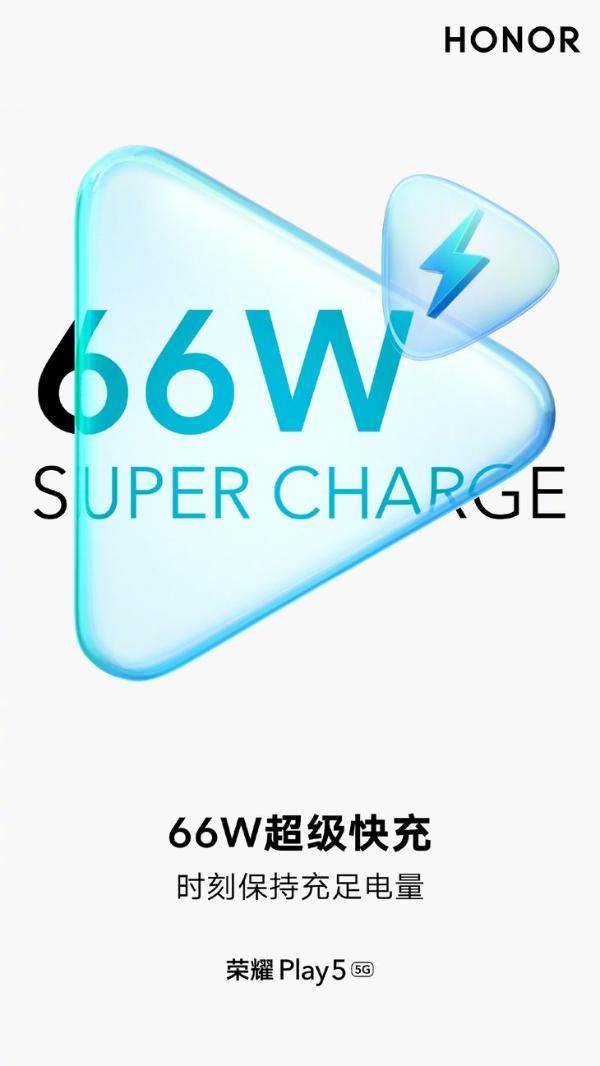 荣耀Play5新品再预热:配备66W超级快充